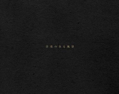 haruka nakamura 「音楽のある風景」